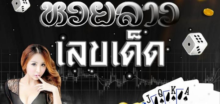 What is the Lao lottery today?